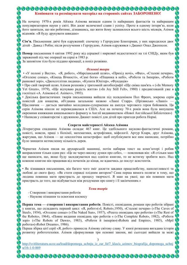 А.Азімов. Біографія