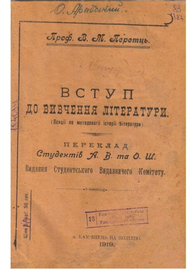 Перетць В.М.  Вступ до вивчення літератури