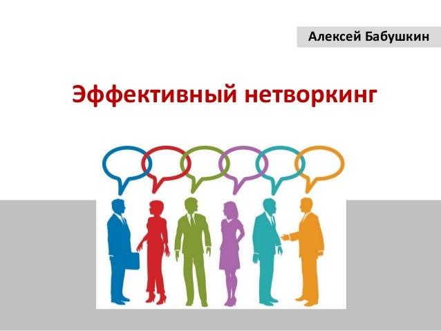 Эффективный нетворкинг Алексей Бабушкин