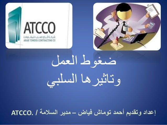 العمل ضغوط السلبي وتاثيرها فياض توماش أحمد وتقديم إعداد–السالمة مدير/ATCCO.