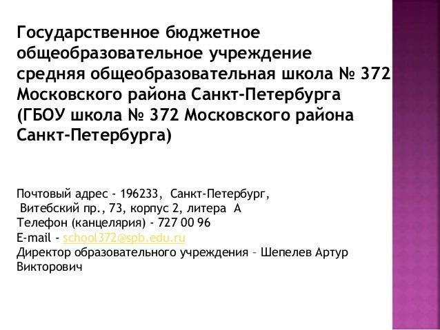 Государственное бюджетное общеобразовательное учреждение средняя общеобразовательная школа № 372 Московского района Санкт-...