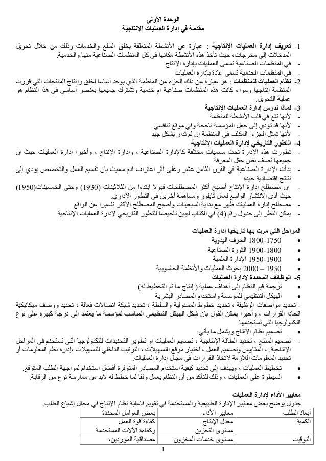 ملخص مدخل الى علم الاقتصاد pdf