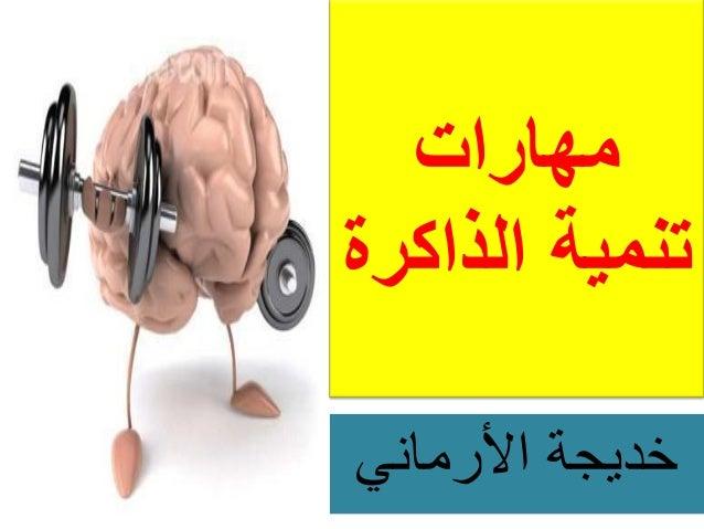 مهارات الذاكرة تنمية خديجةاألرماني