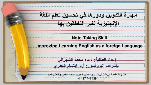 اللغة تعلم تحسين في ودورها التدوين مهارة بها الناطقين لغير اإلنجليزية Note-Taking Skill Improving Le...
