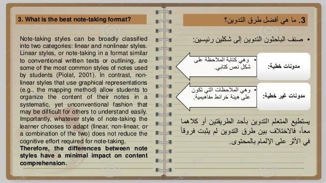 3.ماهيأفضلطرقالتدوين؟3. What is the best note-taking format? •صنفالباحثونالتدوينإلىشكلينرئيسين: ي...
