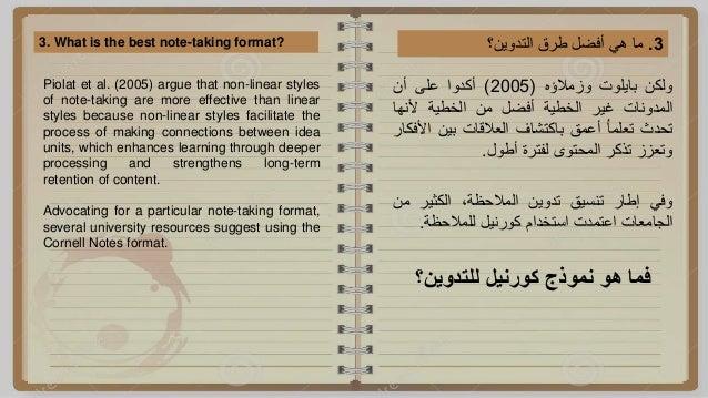 3.ماهيأفضلطرقالتدوين؟3. What is the best note-taking format? ولكنبايلوتوزمالؤه(2005)أكدواعلىأن المد...