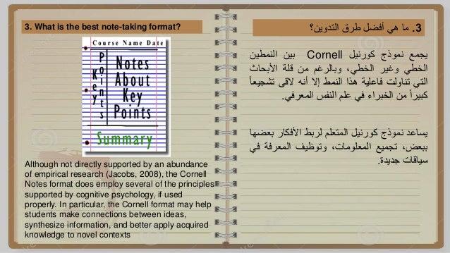 3.ماهيأفضلطرقالتدوين؟3. What is the best note-taking format? يجمعنموذجكورنيلCornellبينالنمطين الخطي...