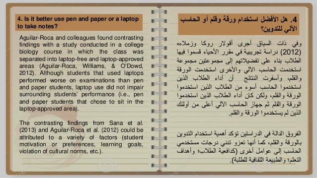 4.هلاألفضلاستخدامورقةوقلمأوالحاسب اآلليللتدوين؟ 4. Is it better use pen and paper or a laptop to tak...