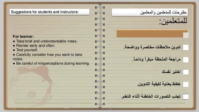 مقترحاتللمتعلمينوالمعلمينSuggestions for students and instructors: For learner: ● Take brief and understandable note...