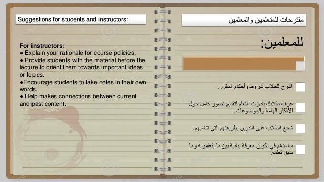 مقترحاتللمتعلمينوالمعلمينSuggestions for students and instructors: For instructors: ● Explain your rationale for cou...