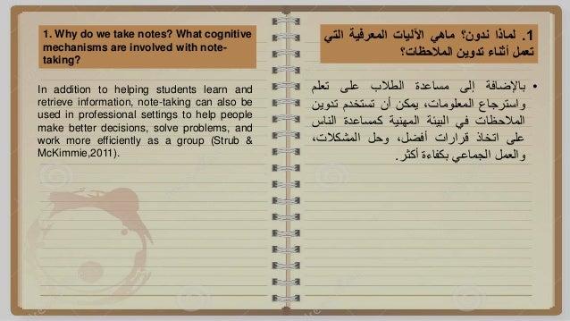 1.لماذاندون؟ماهياآللياتالمعرفيةالتي تعملأثناءتدوينالمالحظات؟ 1. Why do we take notes? What cognitive m...