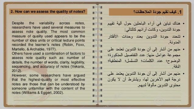1.كيفنقيمجودةالمالحظات؟2. How can we assess the quality of notes? •هناكتباينفيآراءالباحثينحولآليةت...