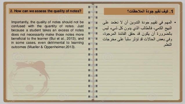 1.كيفنقيمجودةالمالحظات؟2. How can we assess the quality of notes? •المهمفيتقييمجودةالتدوينأنالنعتمد...