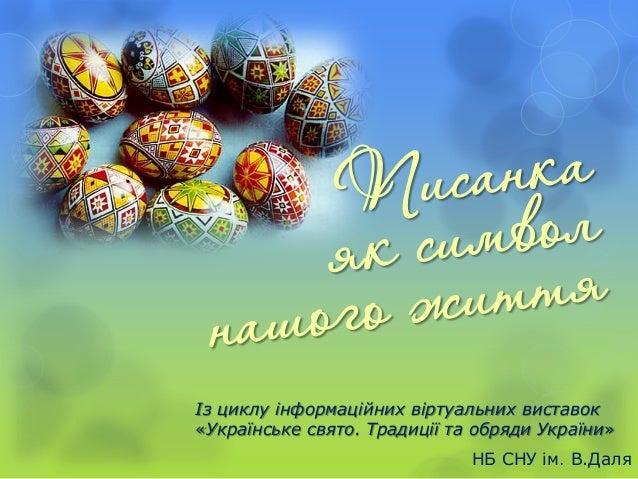 Із циклу інформаційних віртуальних виставок «Українське свято. Традиції та обряди України» НБ СНУ ім. В.Даля