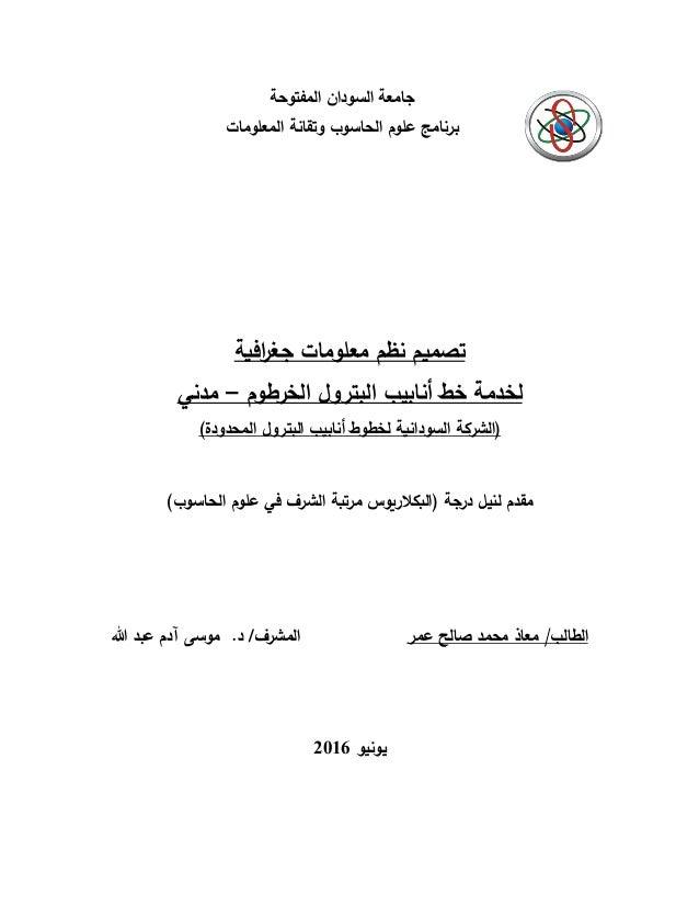 المفتوحة السودان جامعة المعلومات وتقانة الحاسوب علوم برنامج افيةرجغ معلومات نظم تصميم الخرطوم...