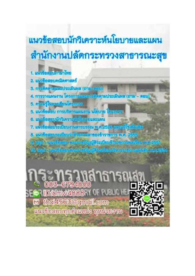 แนวข้อสอบ นักวิเคราะห์นโยบายและแผน สํานักงานปลัดกระทรวงสาธารณสุข 1. แนวข้อสอบภาษาไทย 2. แนวข้อสอบคณิตศาสตร์ 3. การติดตามแล...