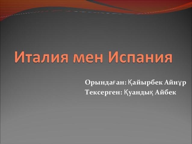 Орында ан: айырбек Айн рғ Қ ұ Тексерген: уанды АйбекҚ қ