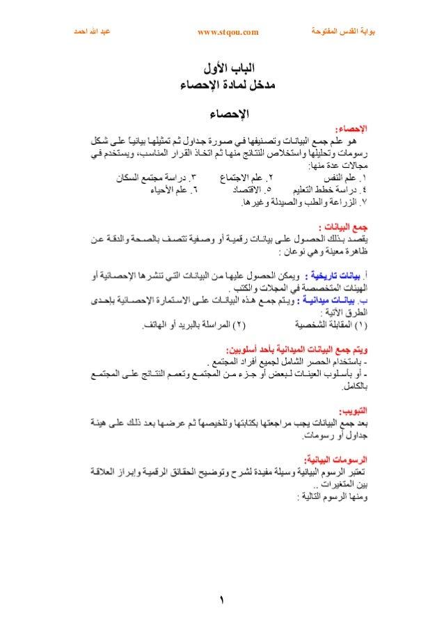 ملخص م الاحصاء