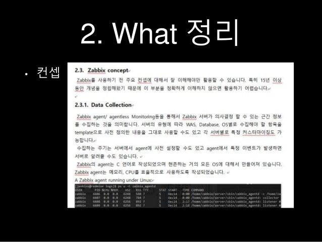 2. What 정리 • 컨셉