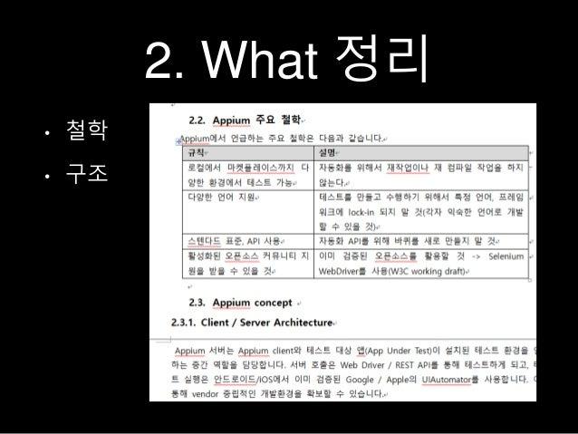 2. What 정리 • 철학 • 구조