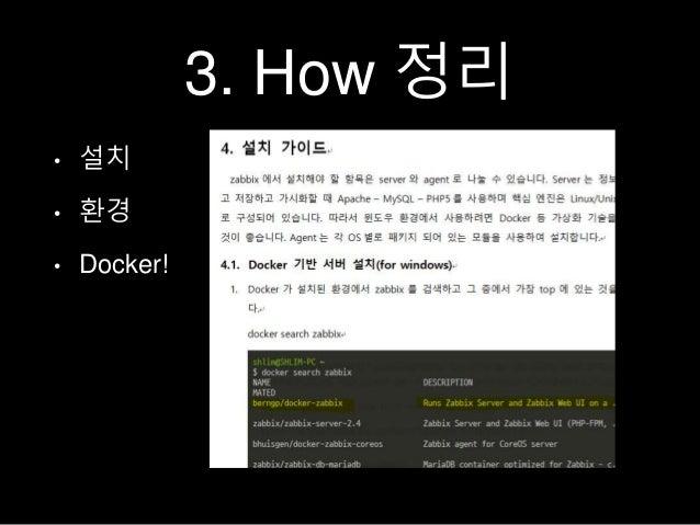 3. How 정리 • 설치 • 환경 • Docker!