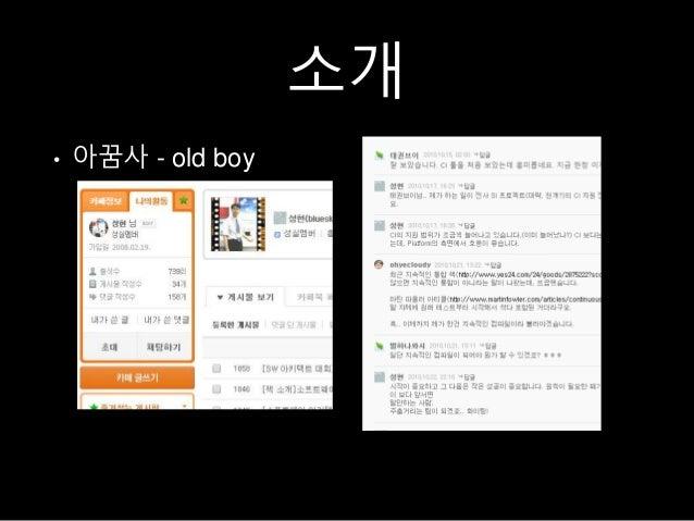 소개 • 아꿈사 - old boy