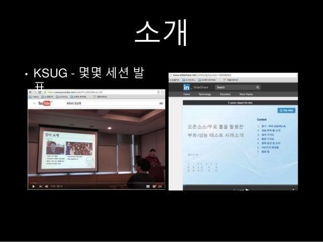 소개 • KSUG - 몇몇 세션 발 표