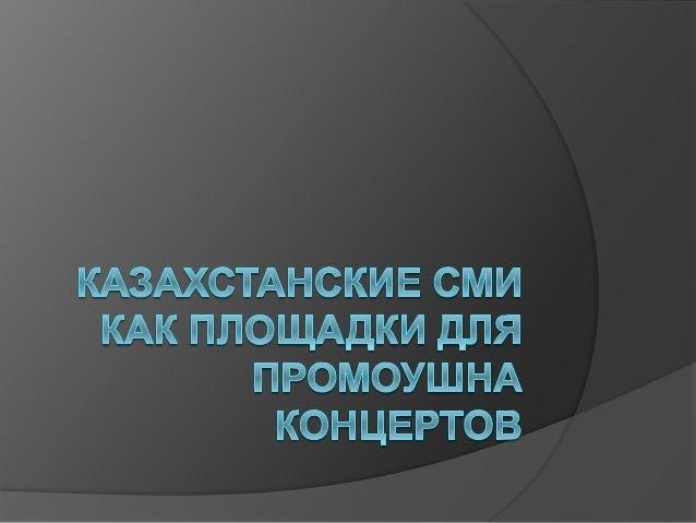 2 483 – общее количество зарегистрированных СМИ в Казахстане 15 - количество языков, на которых выходят СМИ в Казахстане 1...