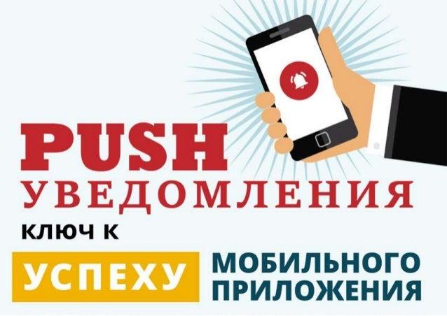 Попробуйте бесплатно технологию в действии! Используйте Ваше брендированное мобильное приложение бесплатно в течение 2х ме...