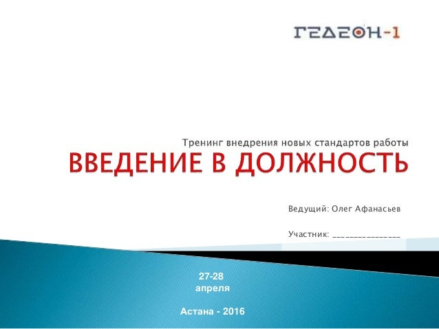 Ведущий: Олег Афанасьев Участник: ________________ 27-28 апреля Астана - 2016