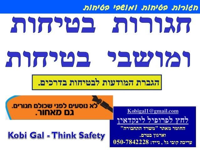 1 בטיחות ומושבי בטיחות חגורות בדרכים לבטיחות המודעות הגברת. @gmail.com1Kobigal לפרופיל לחץלינקדאין ...