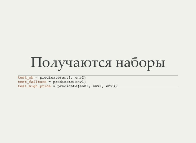 Получаются наборы test_ok = predicate(env1, env2) test_failture = predicate(env1) test_high_price = predicate(env1, env2, ...
