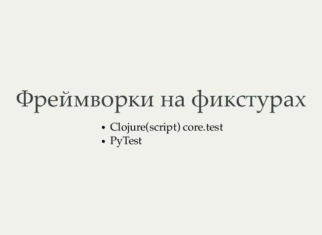 Фреймворки на фикстурах Clojure(script) core.test PyTest