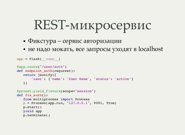 REST-микросервис Фикстура – сервис авторизации не надо мокать, все запросы уходят в localhost app = Flask(__name__) @app.r...