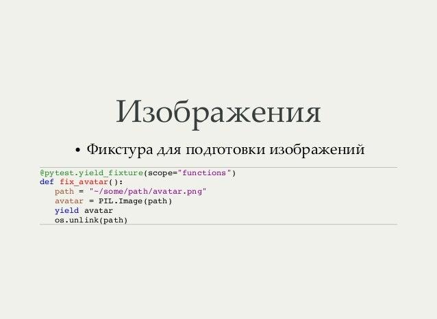 "Изображения Фикстура для подготовки изображений @pytest.yield_fixture(scope=""functions"") def fix_avatar(): path = ""~/some/..."