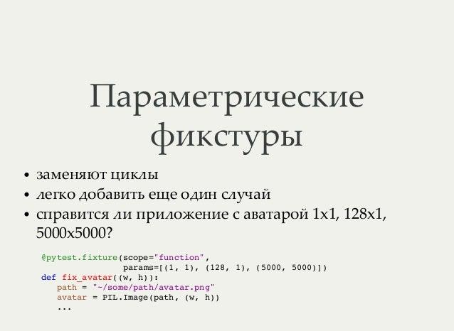 Параметрические фикстуры заменяют циклы легко добавить еще один случай справится ли приложение с аватарой 1x1, 128x1, 5000...
