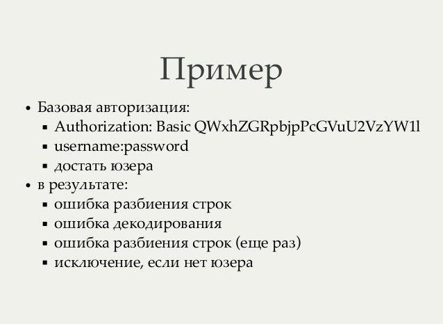 Пример Базовая авторизация: Authorization: Basic QWxhZGRpbjpPcGVuU2VzYW1l username:password достать юзера в результате: ош...