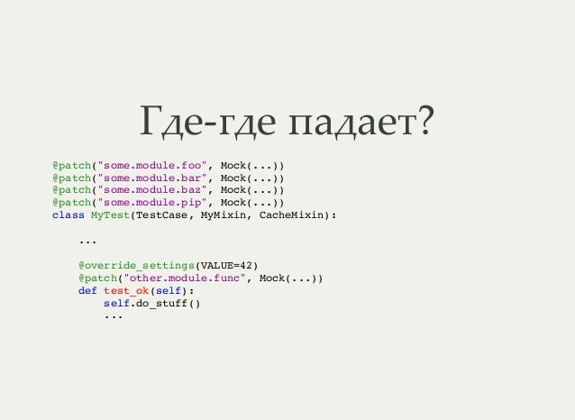 "Где-где падает? @patch(""some.module.foo"", Mock(...)) @patch(""some.module.bar"", Mock(...)) @patch(""some.module.baz"", Mock(...."