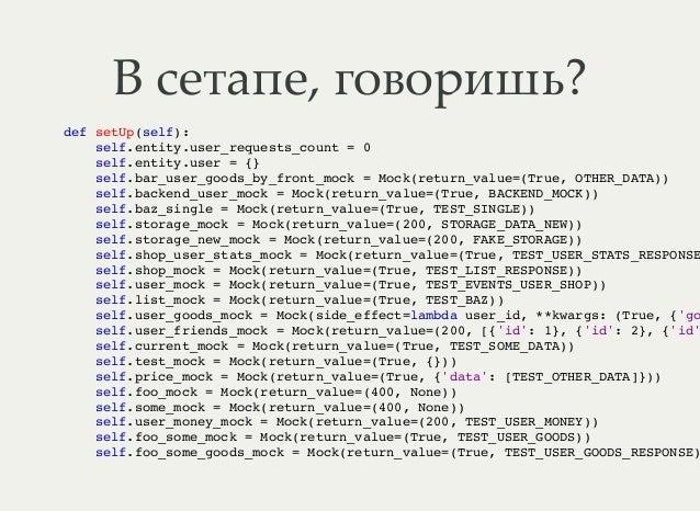 В сетапе, говоришь? def setUp(self): self.entity.user_requests_count = 0 self.entity.user = {} self.bar_user_goods_by_fron...