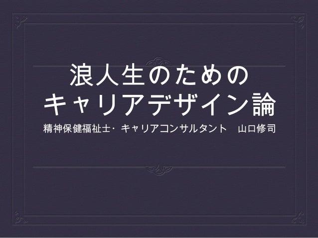 浪人生のための キャリアデザイン論 精神保健福祉士・キャリアコンサルタント 山口修司
