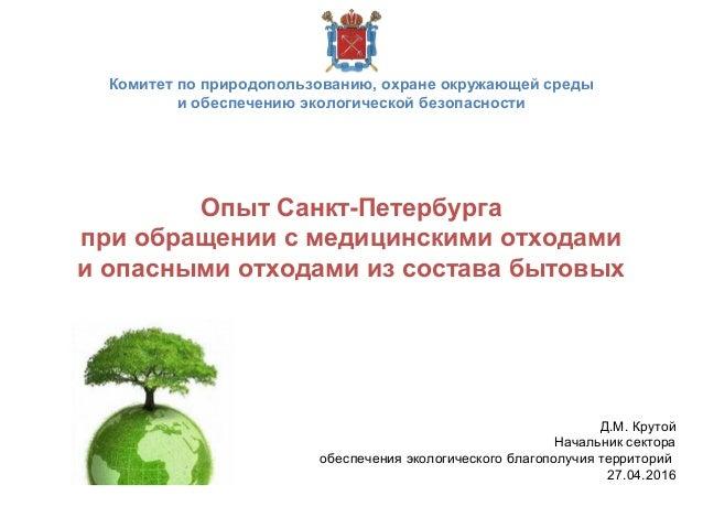 Опыт Санкт-Петербурга при обращении с медицинскими отходами и опасными отходами из состава бытовых Комитет по природопольз...