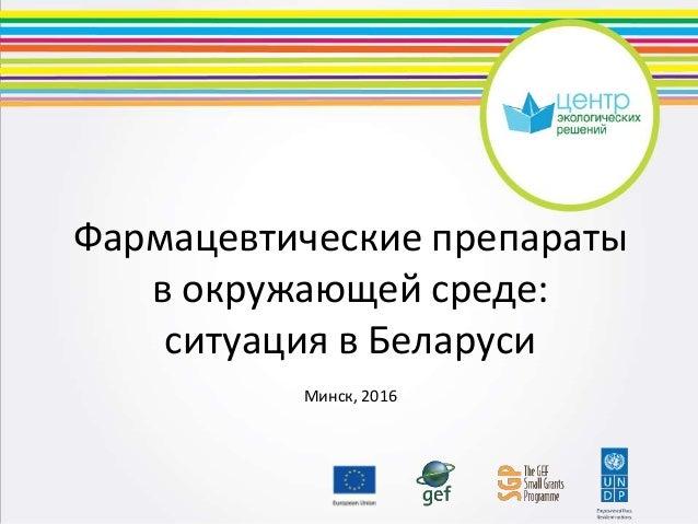 Фармацевтические препараты в окружающей среде: ситуация в Беларуси Минск, 2016