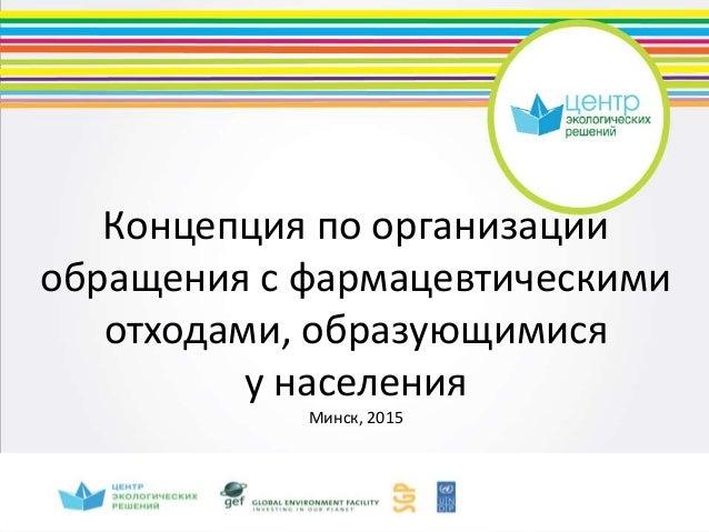 Концепция по организации обращения с фармацевтическими отходами, образующимися у населения Минск, 2015