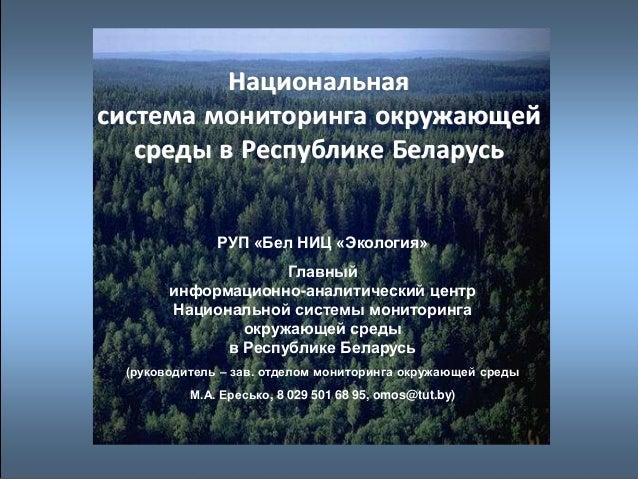 Национальная система мониторинга окружающей среды в Республике Беларусь РУП «Бел НИЦ «Экология» Главный информационно-анал...