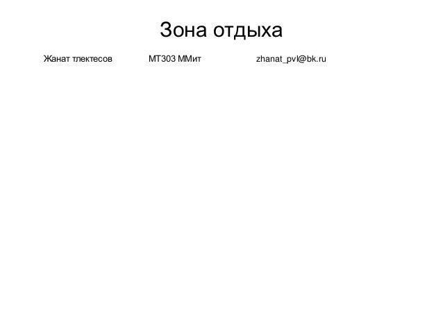 Зона отдыха Жанат тлектесов МТ303 ММит zhanat_pvl@bk.ru