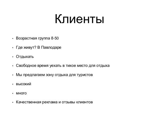 Клиенты • Возрастная группа 8-50 • Где живут? В Павлодаре • Отдыхать • Свободное время уехать в тихое место для отдыха • М...