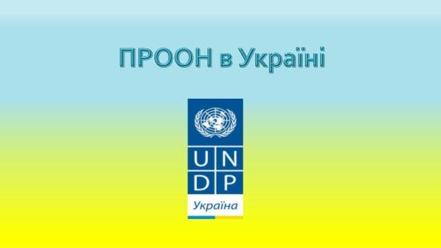  Починаючи з 1993 р ПРООН надає допомогу Уряду України у розробці рішень для здійснення переходу від планової до ринкової...