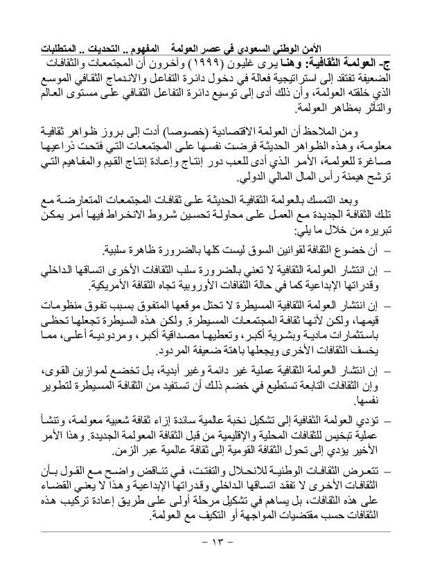 المتطلبات .. التحديات .. المفهوم العولمة عصر في السعودي الوطني األمن -13- ج-:اةاالثقافي اةا...