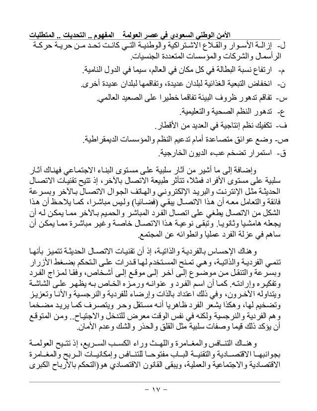 المتطلبات .. التحديات .. المفهوم العولمة عصر في السعودي الوطني األمن -17- ل-ترحددة تريددة مددن ...