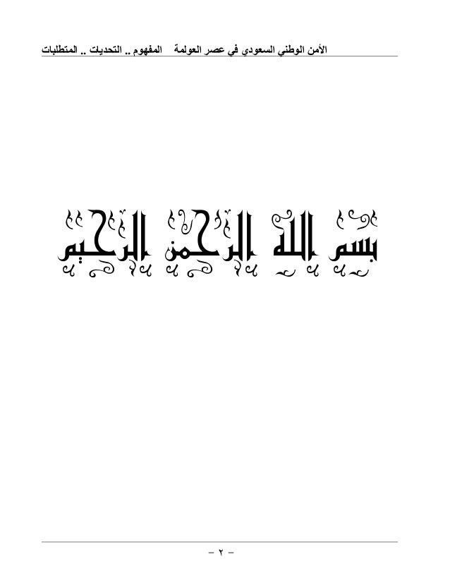 المتطلبات .. التحديات .. المفهوم العولمة عصر في السعودي الوطني األمن -2- الرحيم الرمحن اهلل بسم